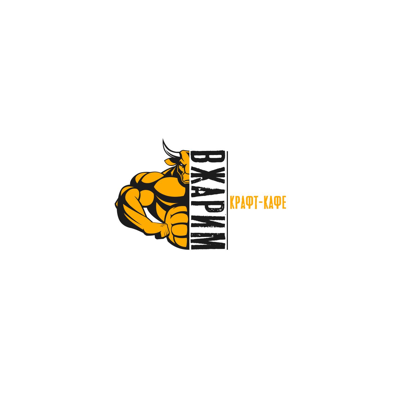Требуется, разработка логотипа для крафт-кафе «ВЖАРИМ». фото f_699600ddc549d782.jpg