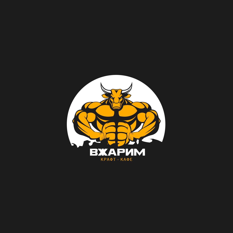 Требуется, разработка логотипа для крафт-кафе «ВЖАРИМ». фото f_790600dd47f4d301.jpg