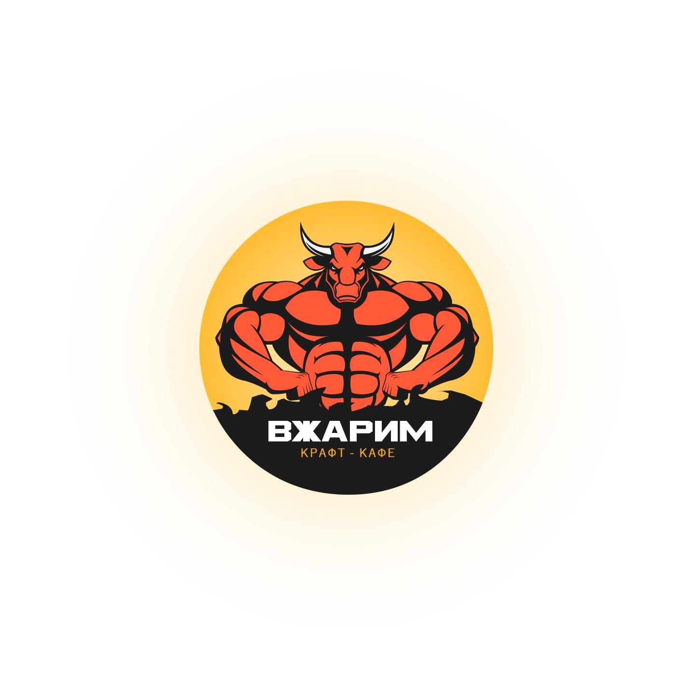 Требуется, разработка логотипа для крафт-кафе «ВЖАРИМ». фото f_950600ddc4b6f04e.jpg