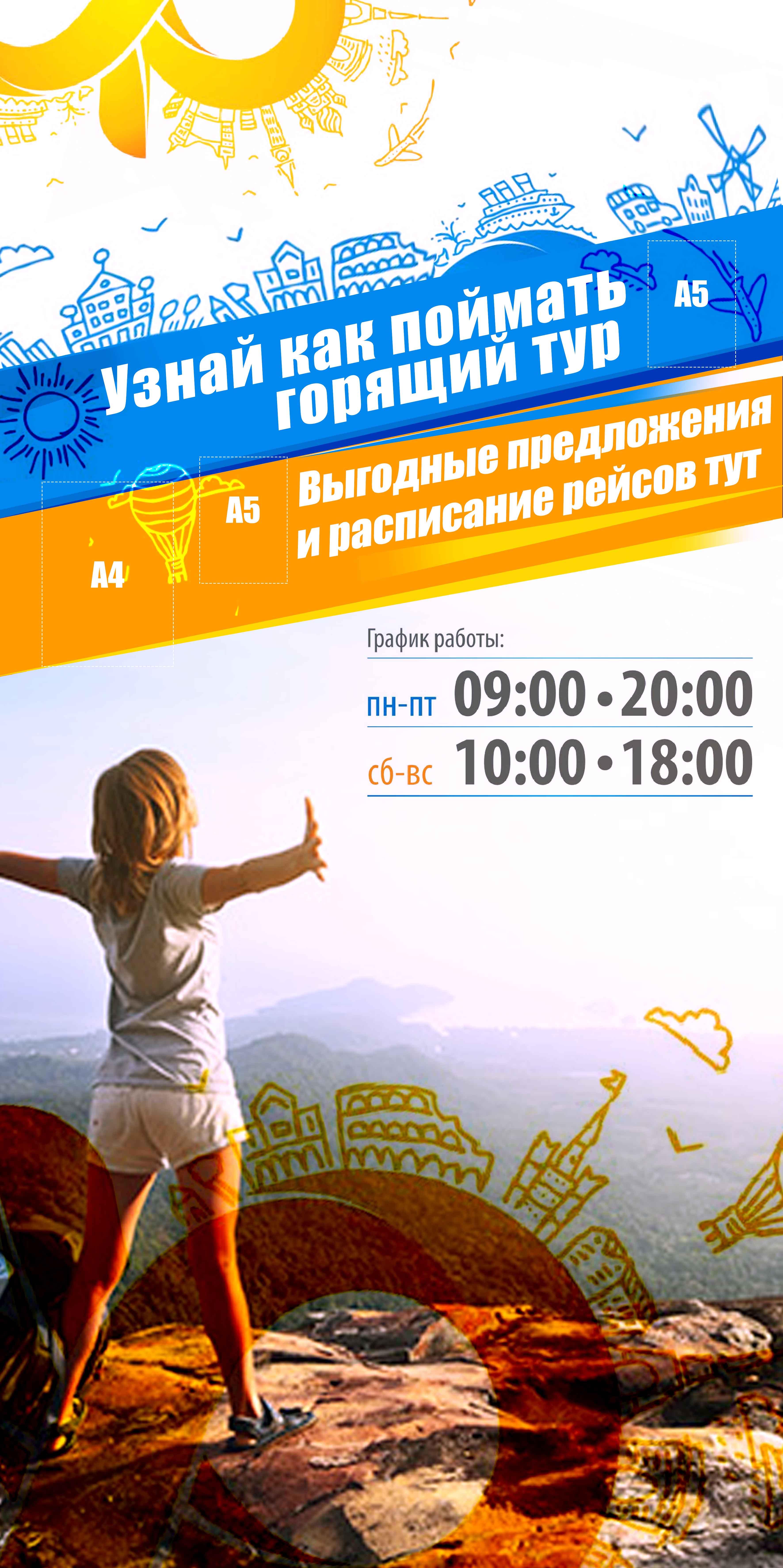 Дизайн двух плакатов фото f_3515a0d35727fc3c.jpg