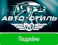 Авто Стиль