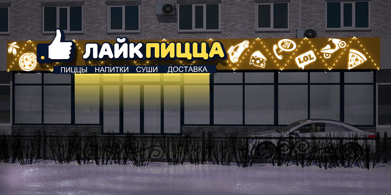 Дизайн уличного козырька с вывеской для пиццерии фото f_1555871deab732f6.jpg