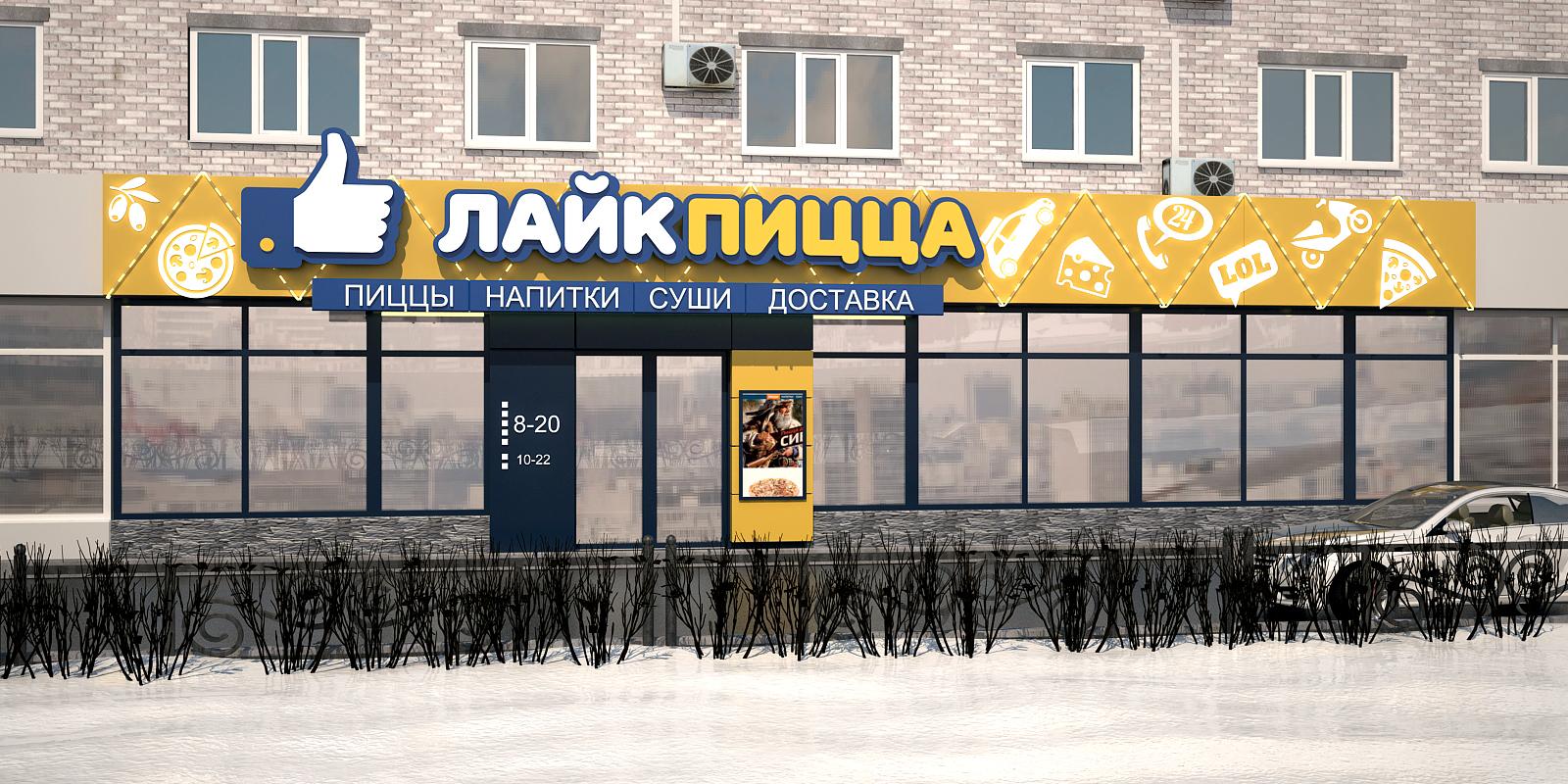 Дизайн уличного козырька с вывеской для пиццерии фото f_9745873d5705945a.jpg