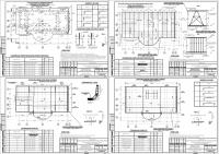 Армирование ж.б. фундаментной плиты 9-ти этажного дома