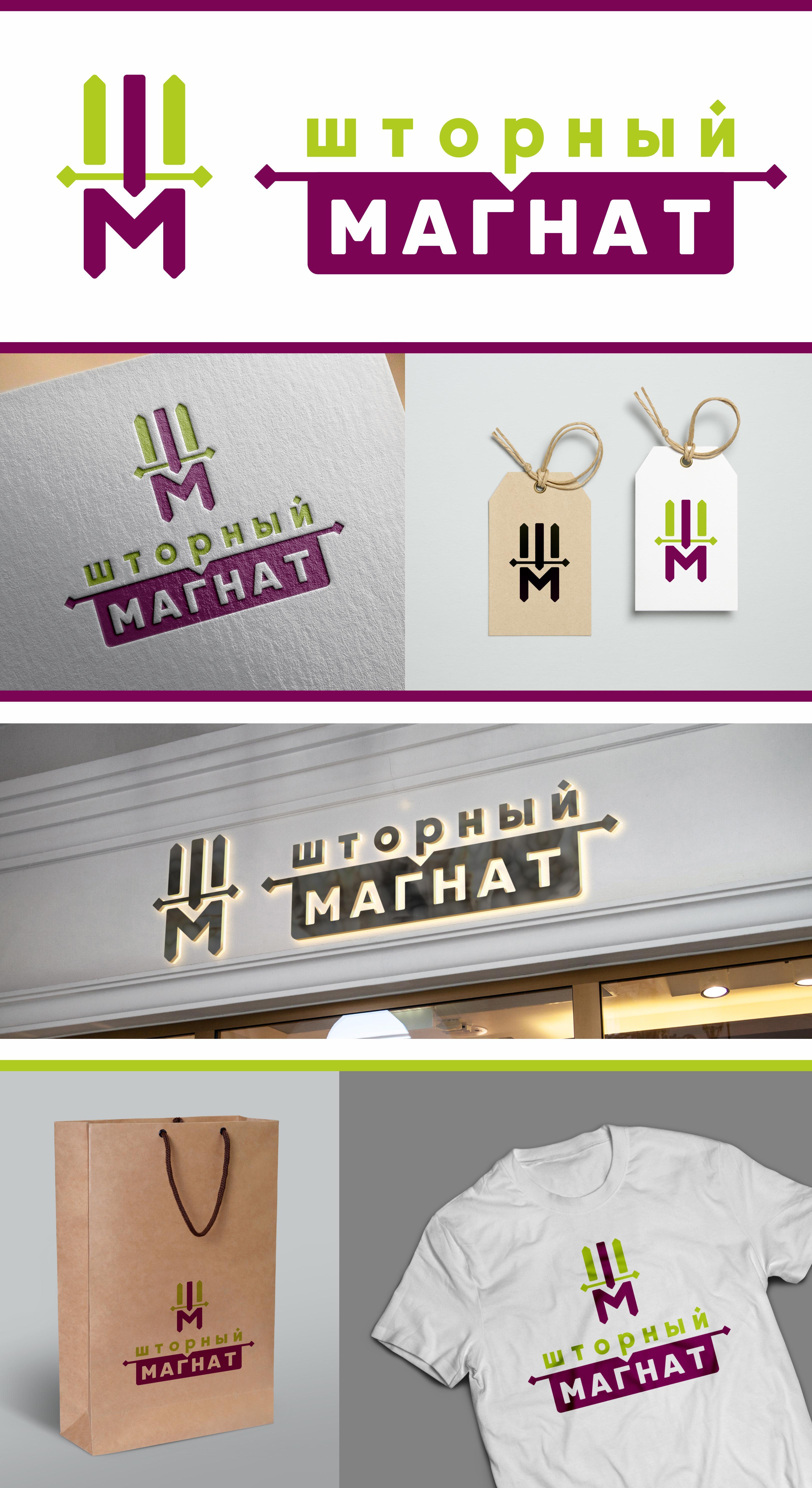 Логотип и фирменный стиль для магазина тканей. фото f_8535cd75726e2ace.jpg