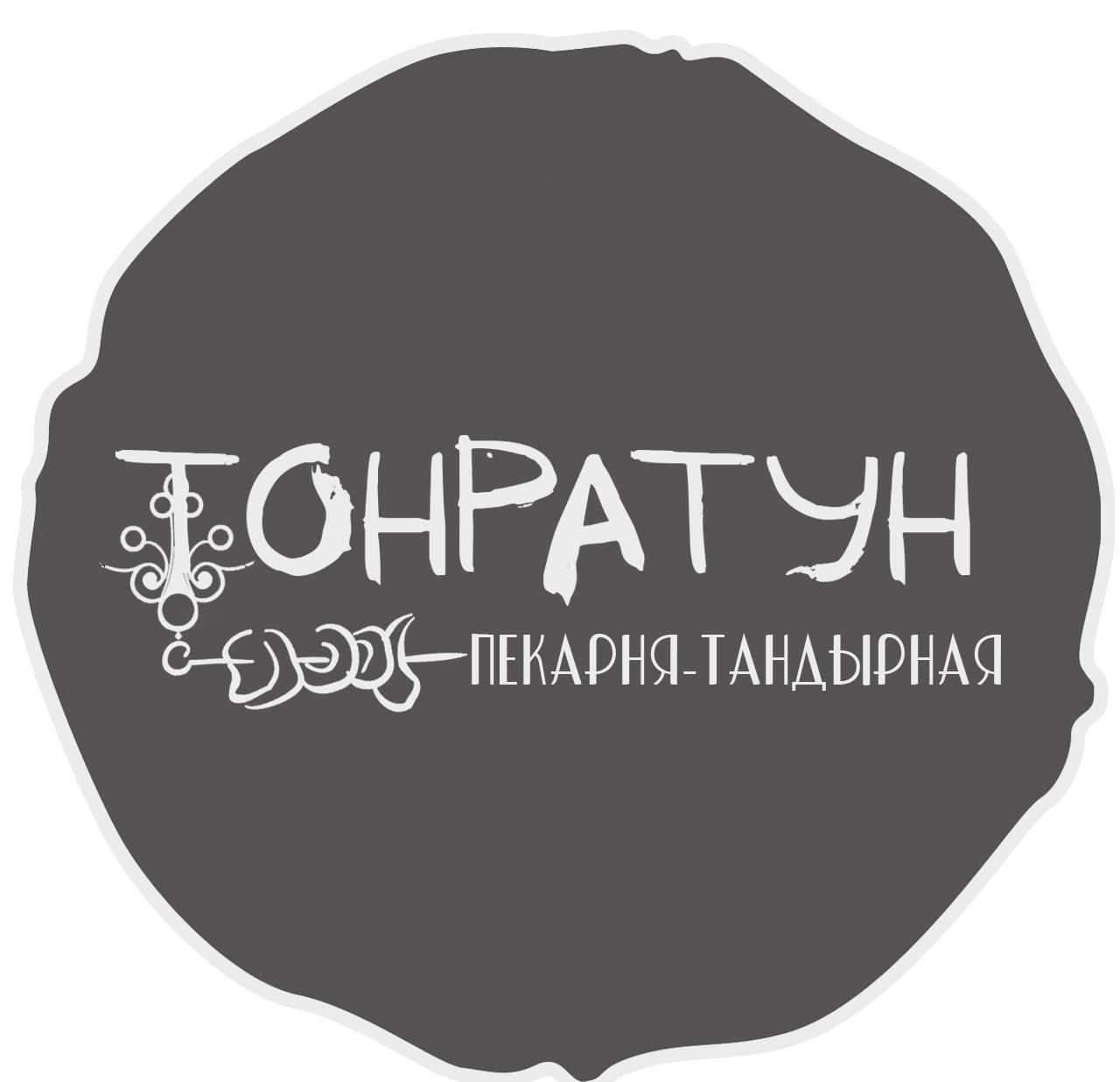 Логотип для Пекарни-Тандырной  фото f_5505d8fc6d850304.jpg