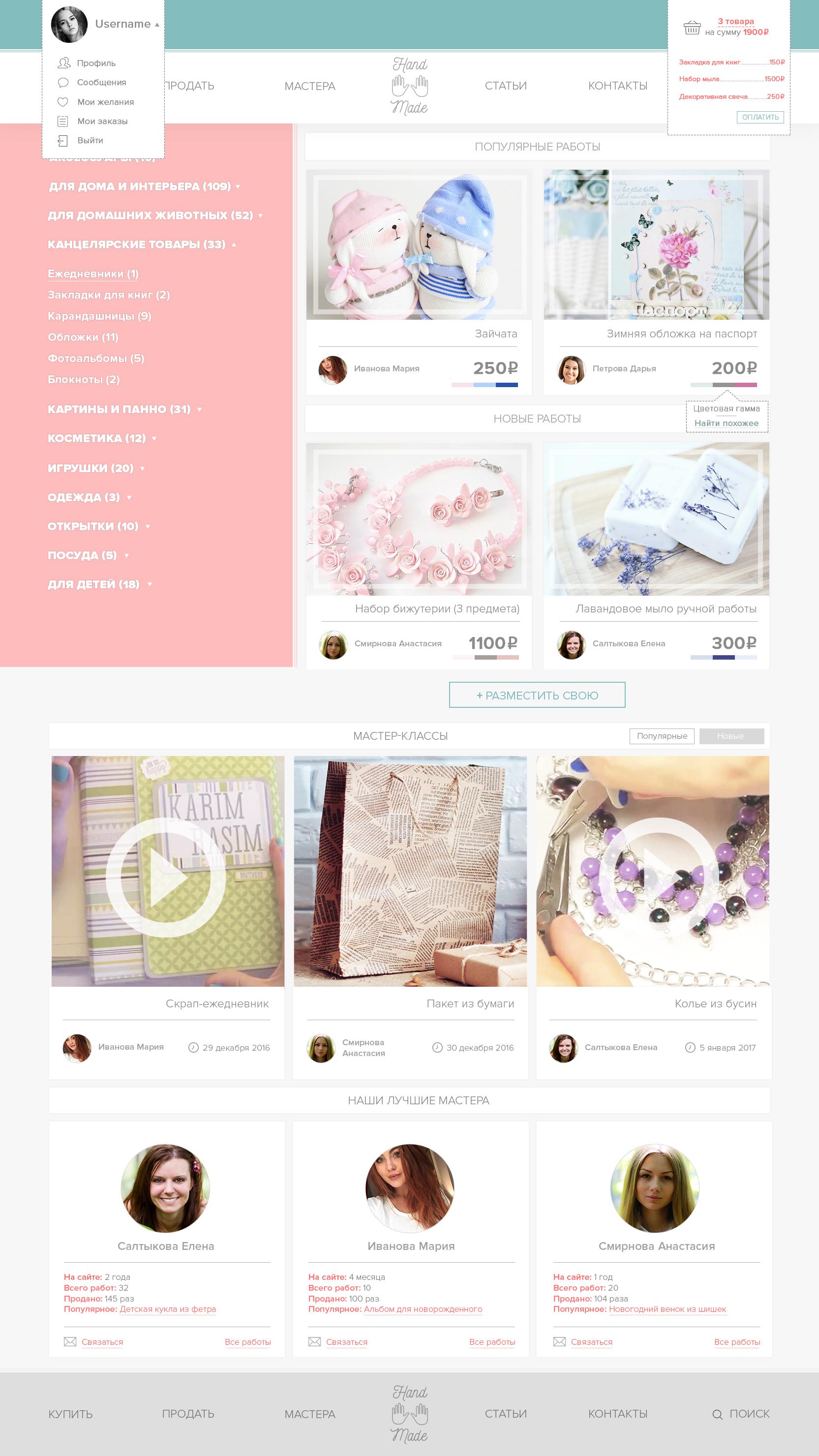 Разработка дизайна портала по тематике handmade. фото f_52958795b010794d.jpg