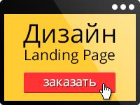 Дизайн landing page (лендинг пейдж)