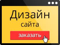 Дизайн сайта (сайта-визитки, интернет-магазина, интернет-каталога,...