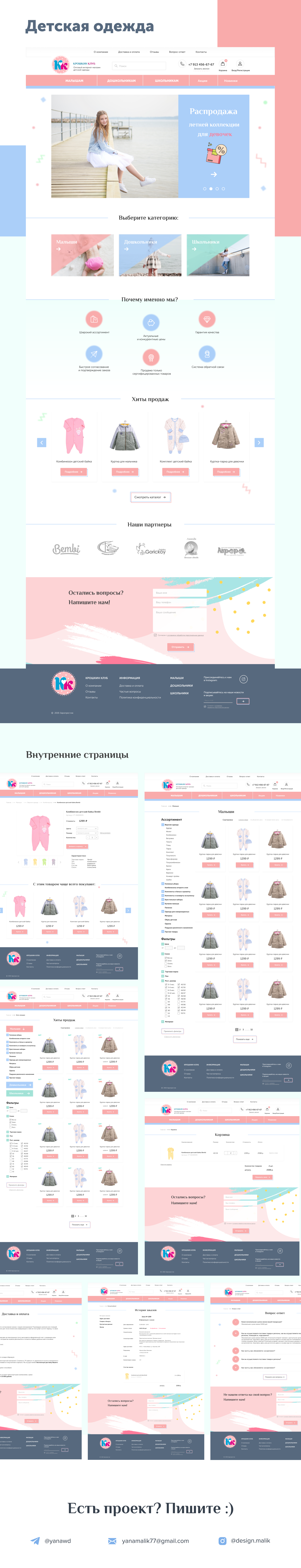 Интернет-магазин Крошкин клуб