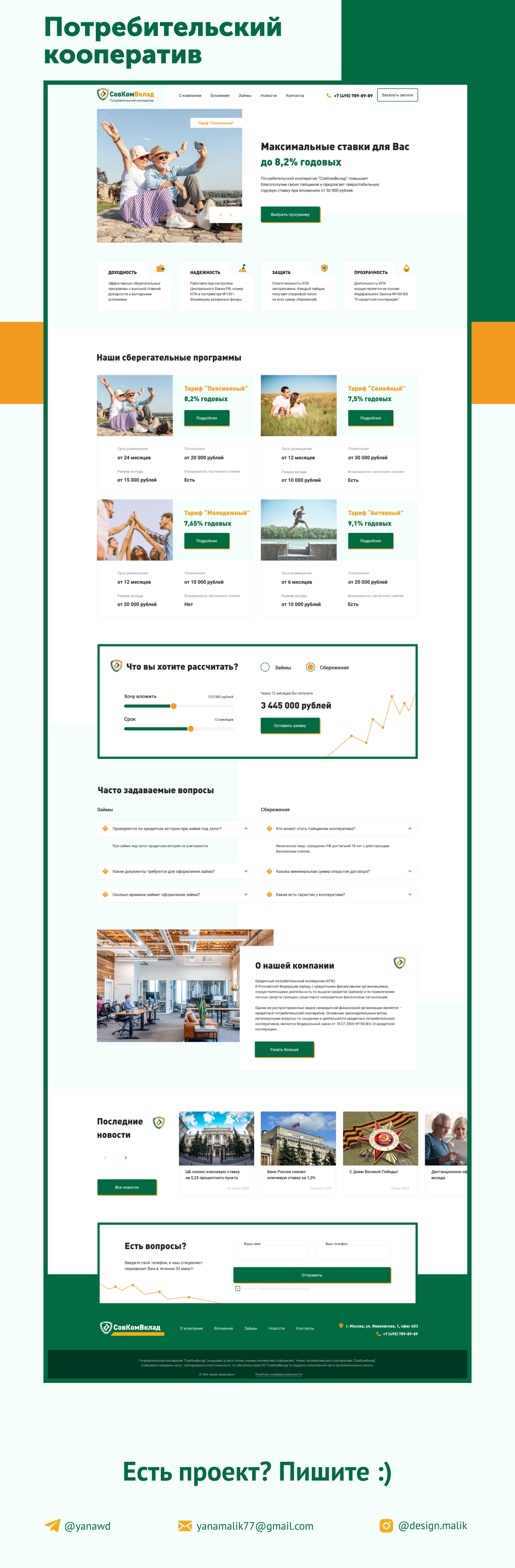 Сайт для потребительского кооператива