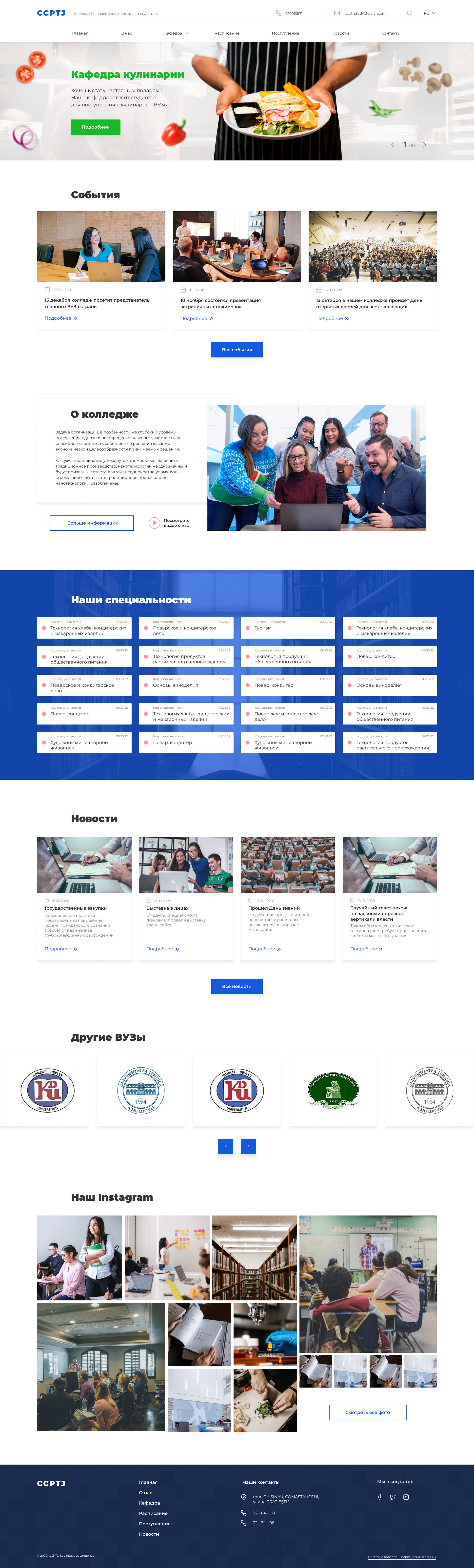 Разработка дизайна сайта колледжа фото f_6525e5e52bf7f842.jpg