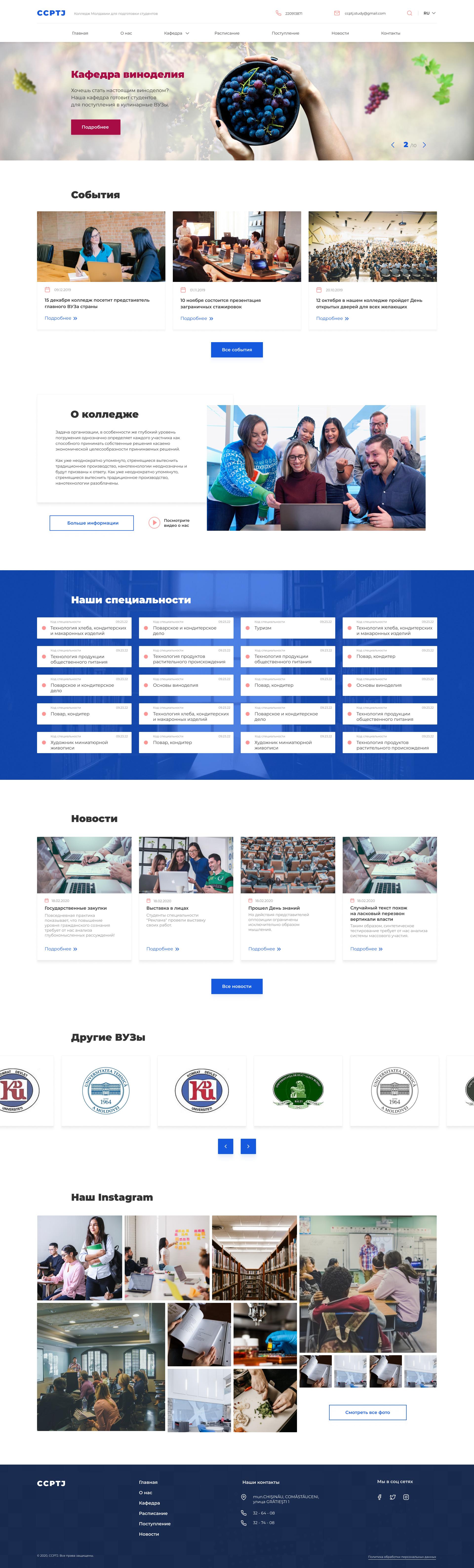 Разработка дизайна сайта колледжа фото f_7225e5e52c254ba4.jpg
