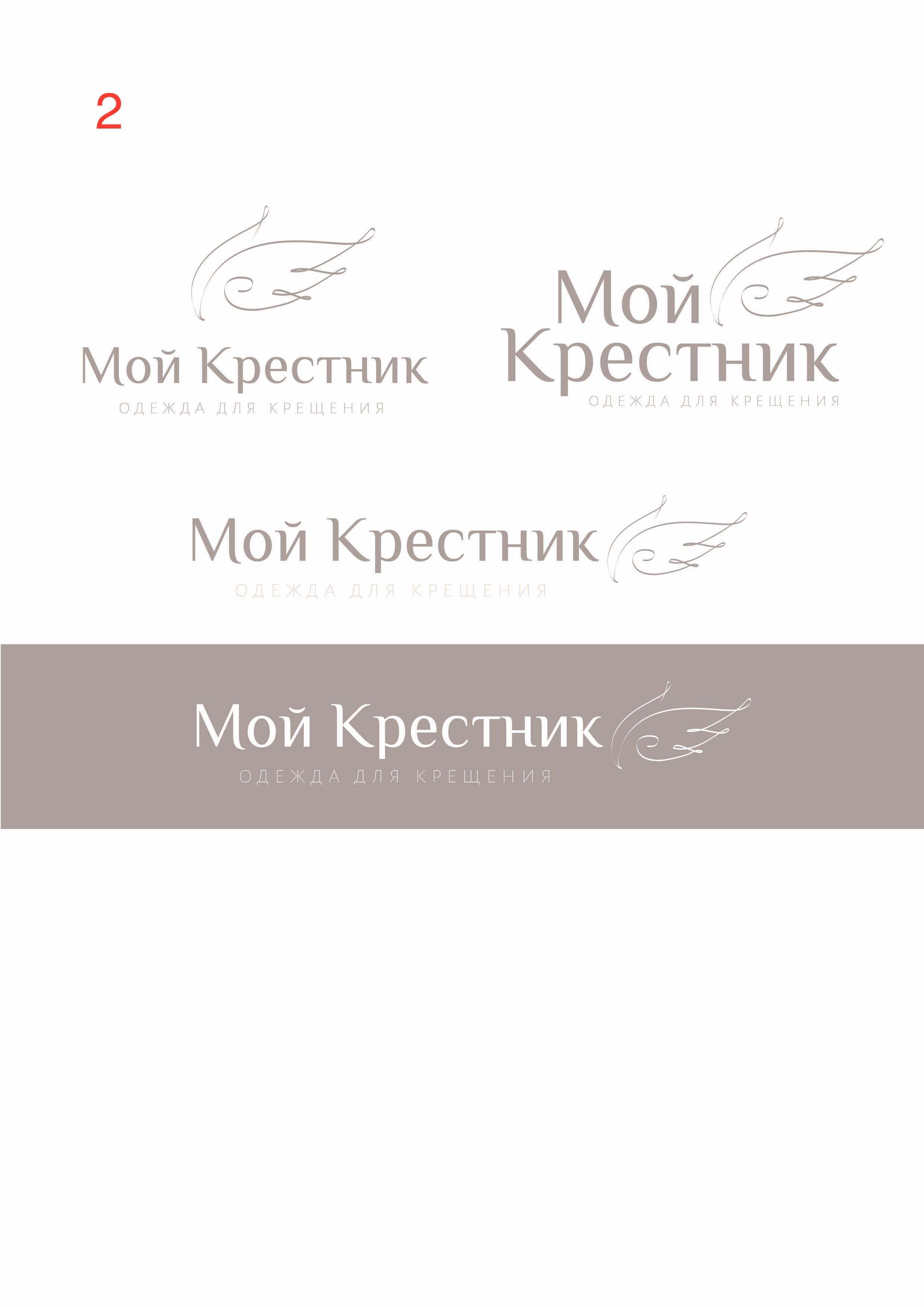 Логотип для крестильной одежды(детской). фото f_1215d57bd3d80d8c.jpg