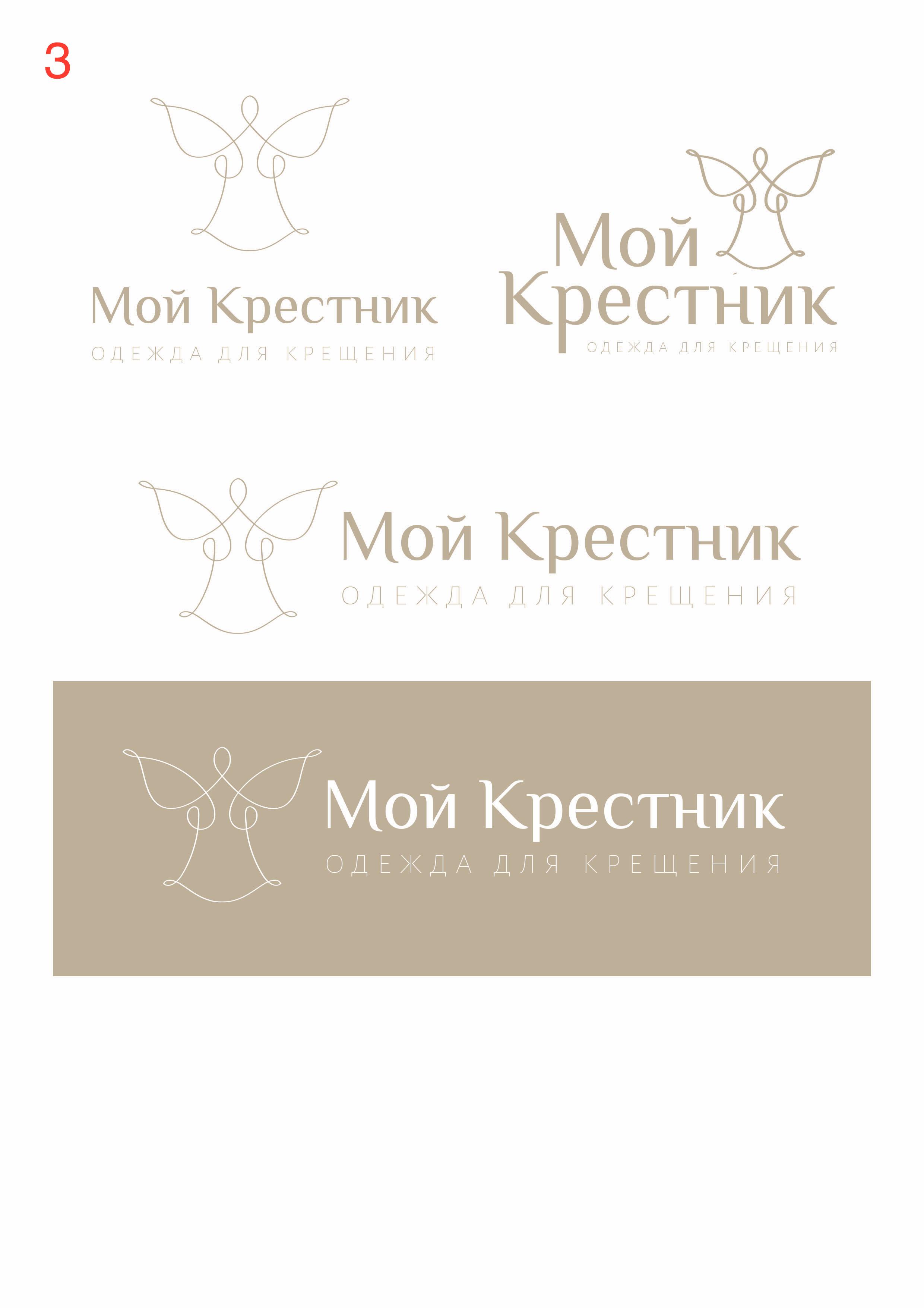 Логотип для крестильной одежды(детской). фото f_1925d57bd2716e89.jpg