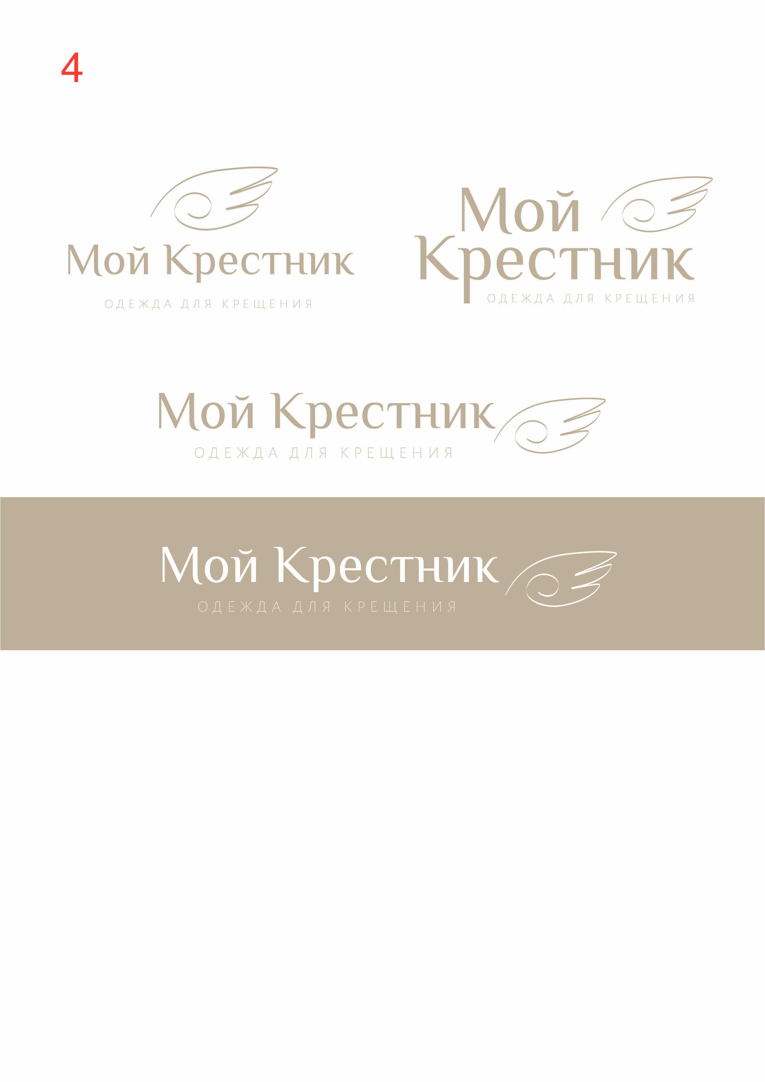Логотип для крестильной одежды(детской). фото f_5425d57bd18a0dc8.jpg