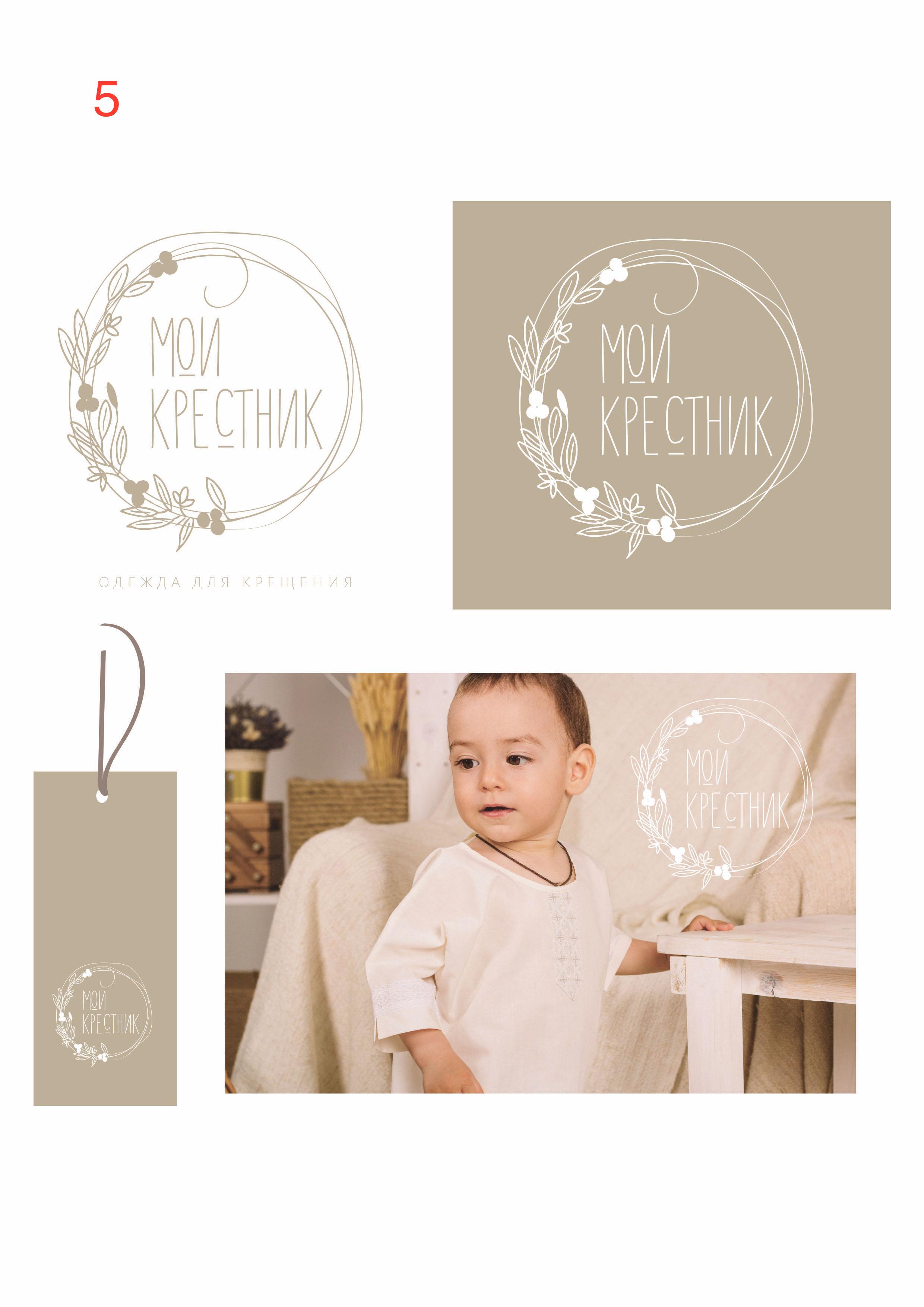 Логотип для крестильной одежды(детской). фото f_6285d57bd060d324.jpg