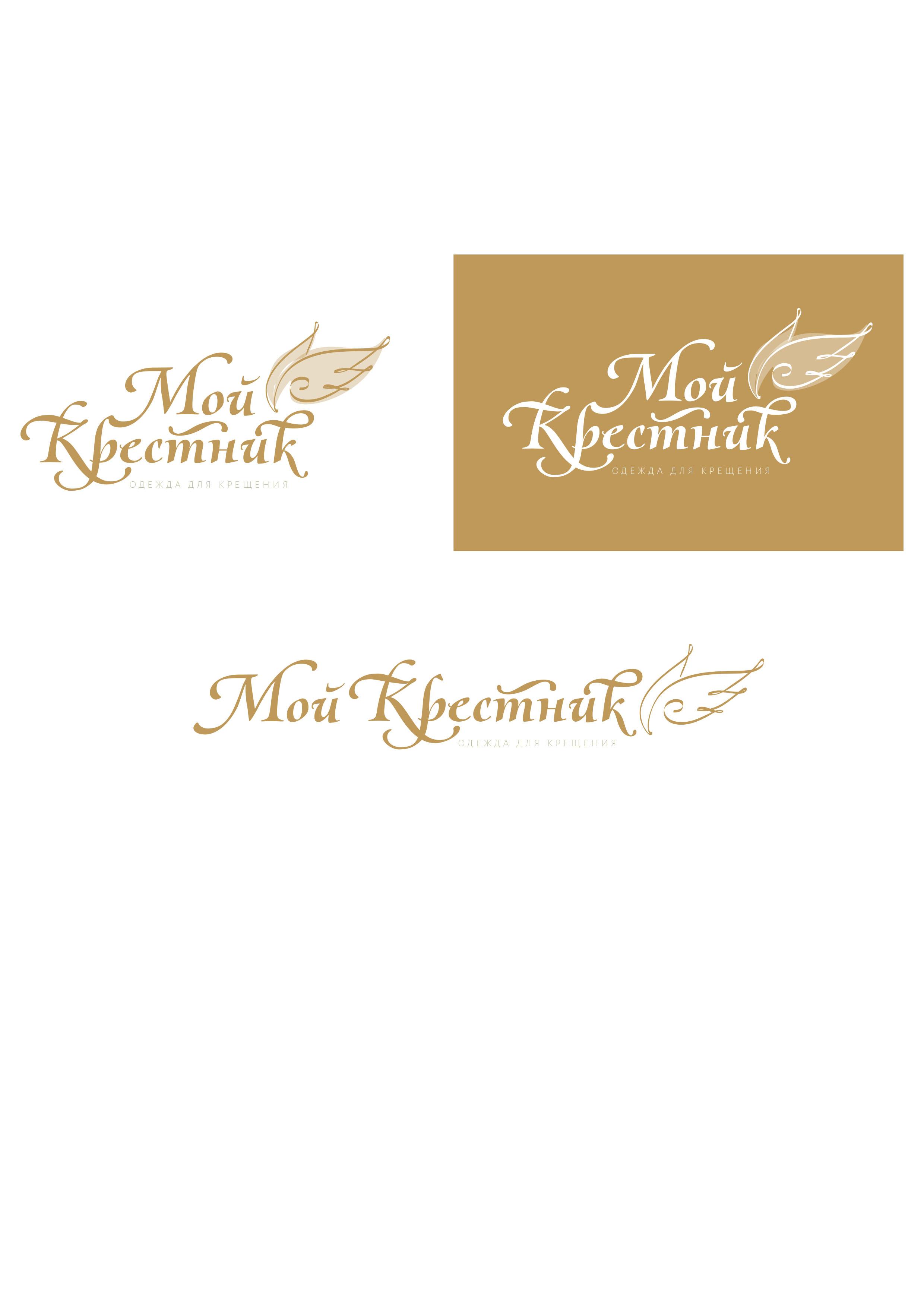 Логотип для крестильной одежды(детской). фото f_9025d5d7bedb2d2f.jpg