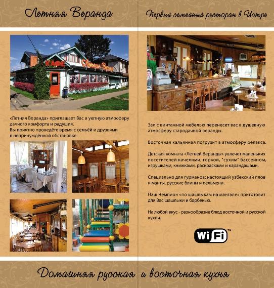 Дизайн буклета Летняя Веранда