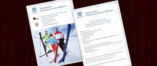 Макет в журнал для горнолыжного курорта 2