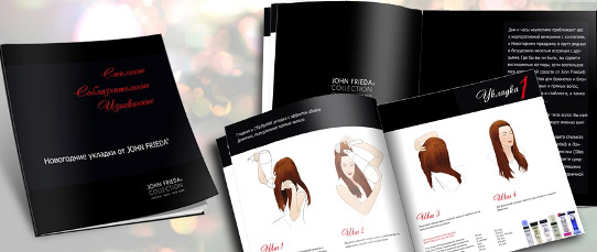 Дизайн и верстка каталога John Frieda