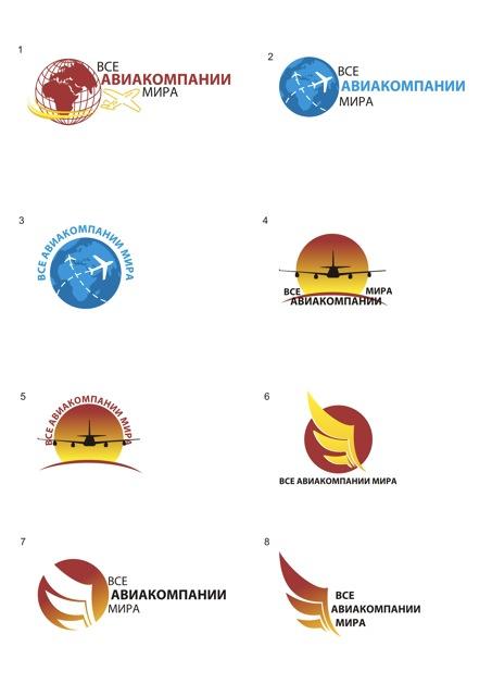 """Логотип """"Все авиакомпании мира"""""""