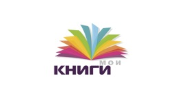 "Логотип для проекта ""Мои книги"""