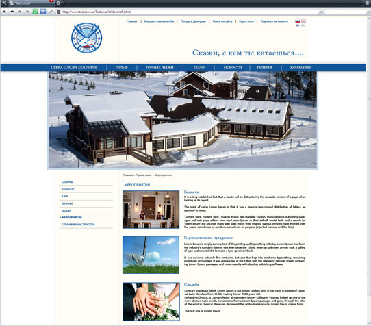Сайт загородного клуба