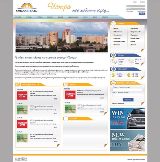 Сайт городского портала