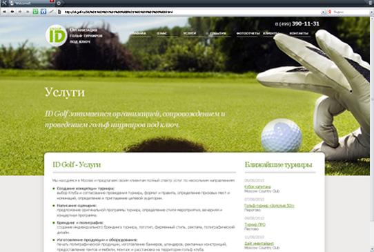 Сайт корпоративной компании