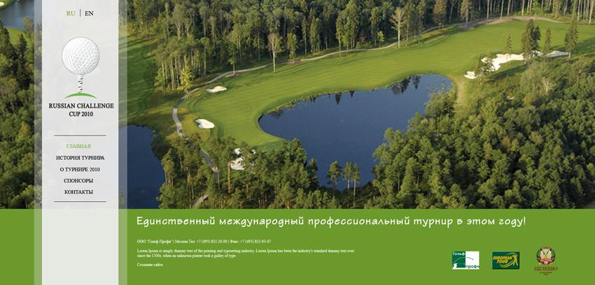Сайт для международного турнира