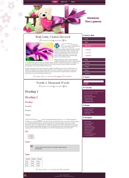 Готовый шаблон сайта подарков (joomla, wordpress, drupal) - продается