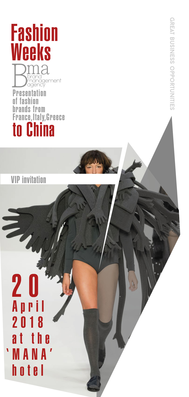 Флаер для модного мероприятия фото f_1865a8d3dd5ddb35.jpg
