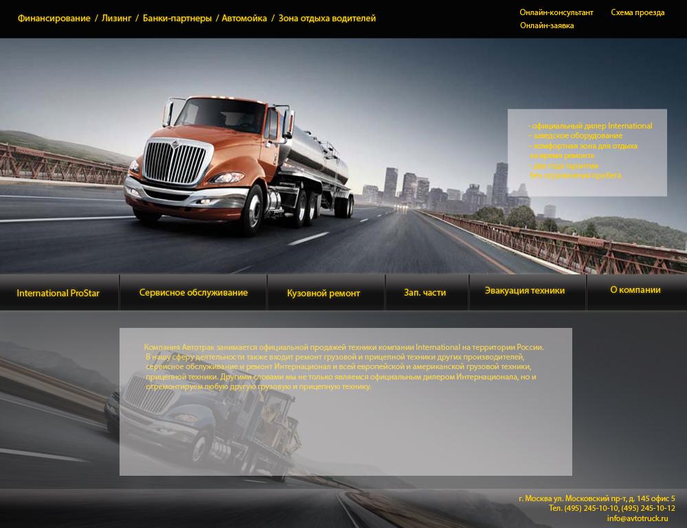 Разработать дизайн сайта автомобильной тематики фото f_8875266addd4f9e7.jpg