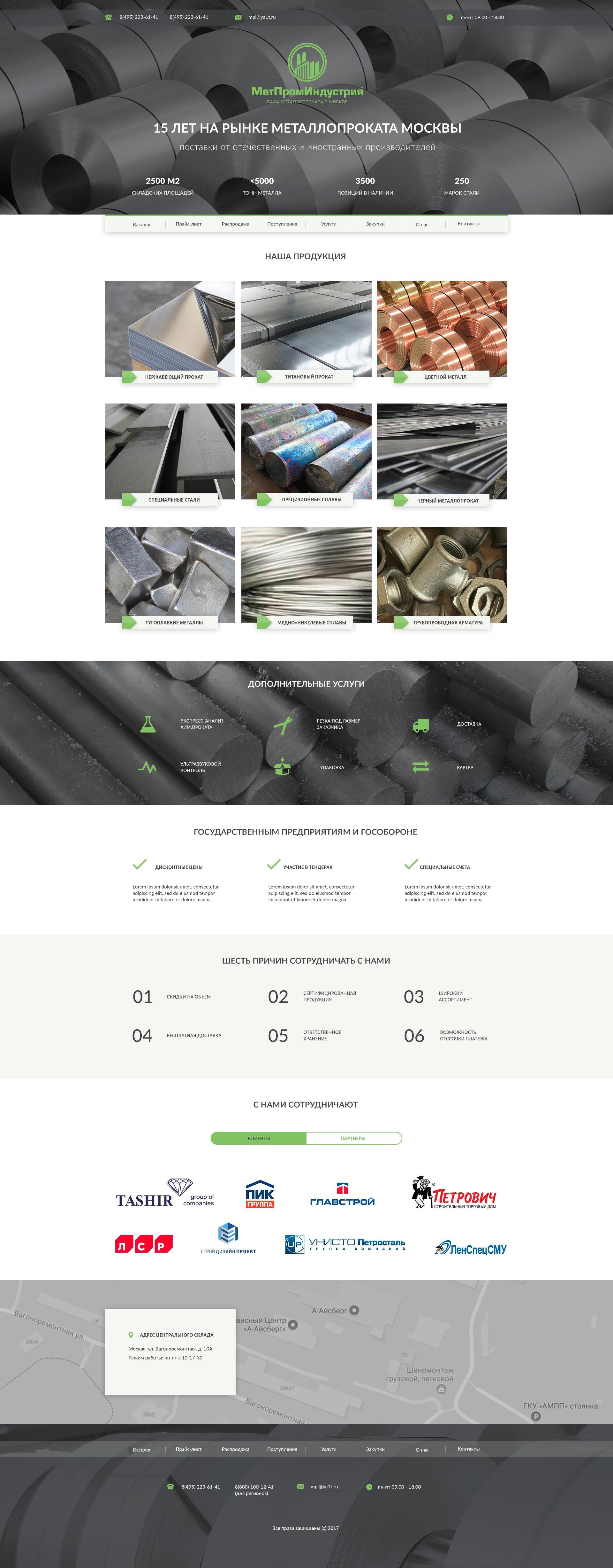 Дизайн сайта для металлоторгующей компании фото f_402599057b0e12fb.jpg