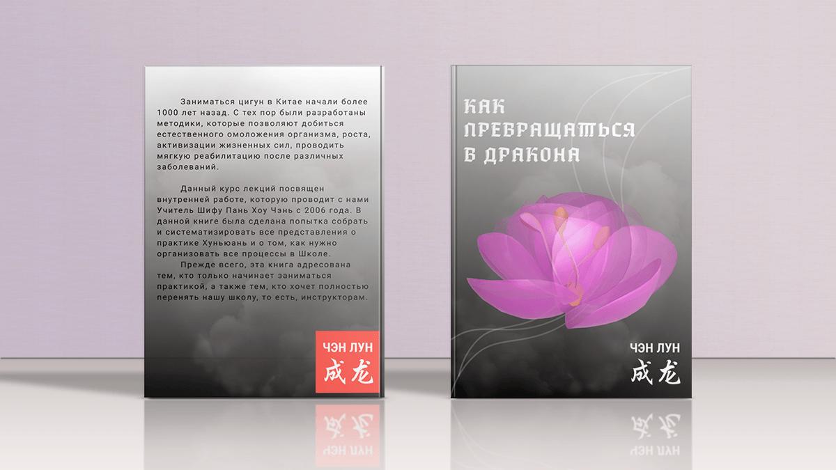 Обложка для книги фото f_6565f4a70bce196f.png