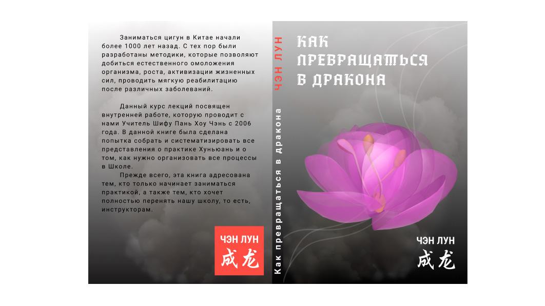 Обложка для книги фото f_9135f4ad9885bd03.jpg