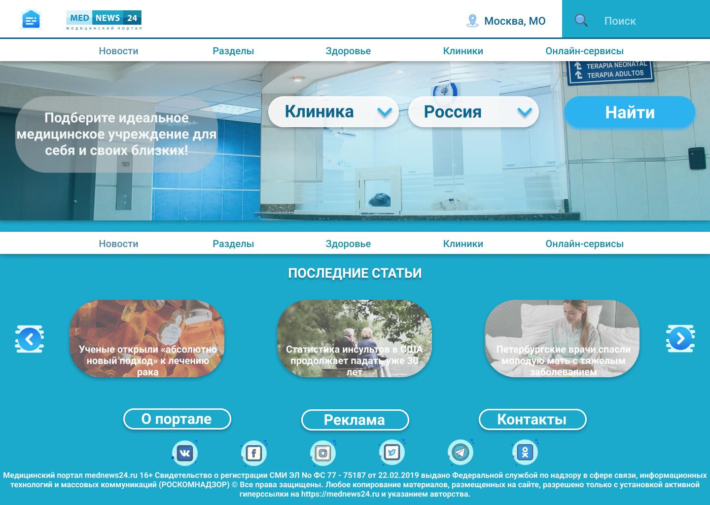 Редизайн главной страницы портала mednews24.ru фото f_2365da06d319efcc.png