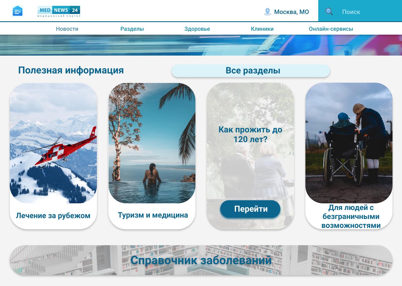 Редизайн главной страницы портала mednews24.ru фото f_7435da06d2d11cce.png