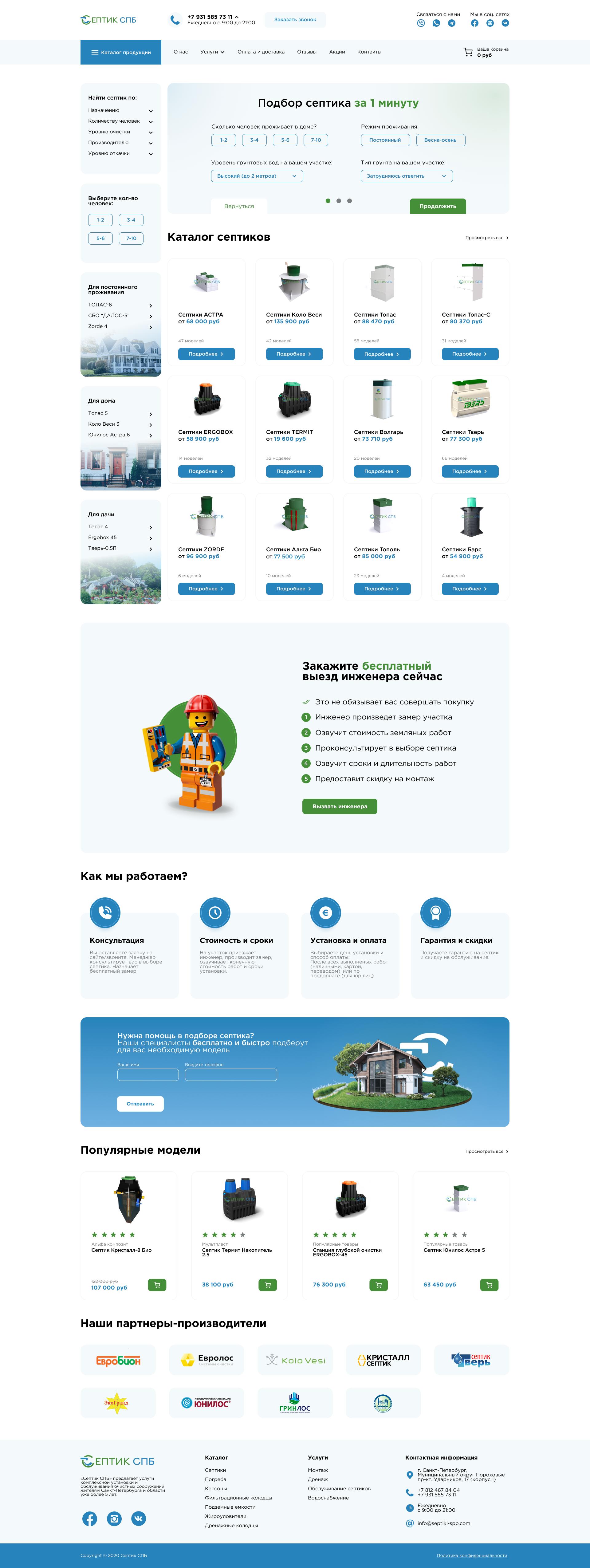 Редизайн сайта (без смены блочной страктуры) фото f_03860ce544f562c5.png