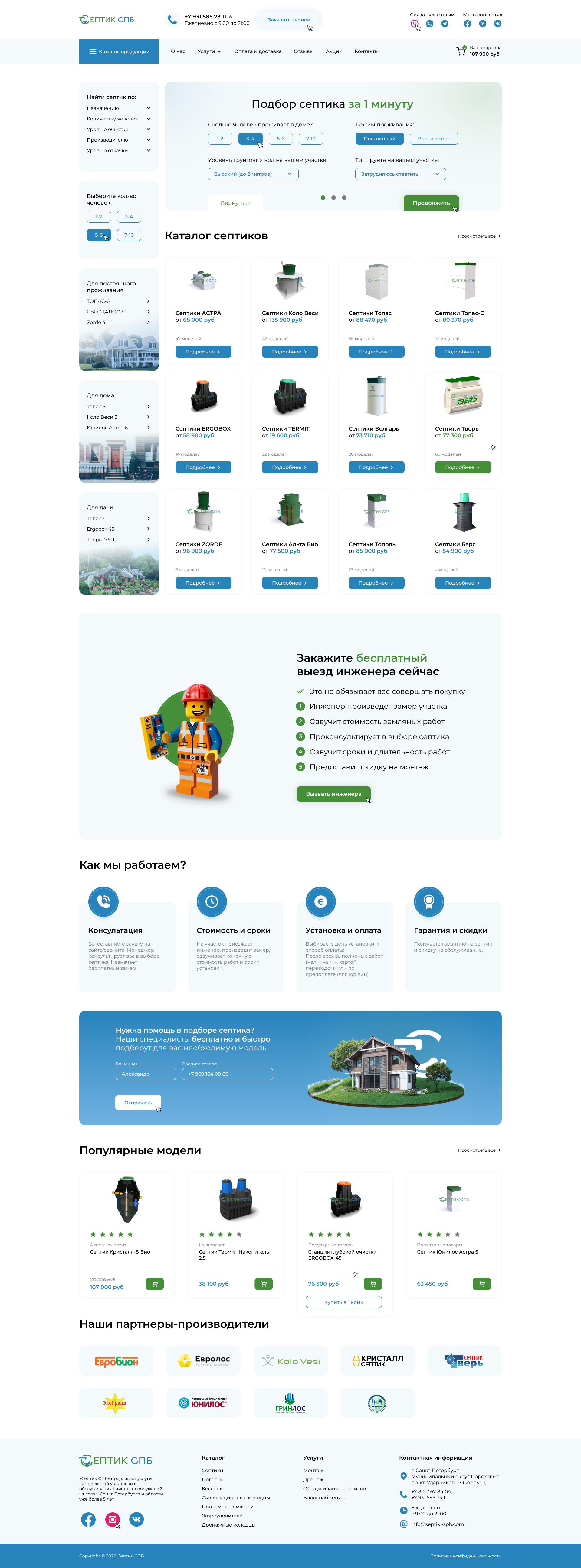 Редизайн сайта (без смены блочной страктуры) фото f_38460ce5447276e2.png