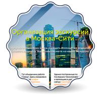 Организация экскурсий в Москва-Сити