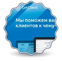 GetClient – агентство интернет-маркетинга