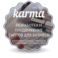 Веб-студия Karma