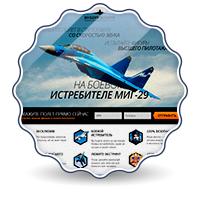 Полеты на истребителях МИГ-29