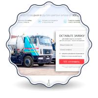 Доставка технической воды в Москве и МО