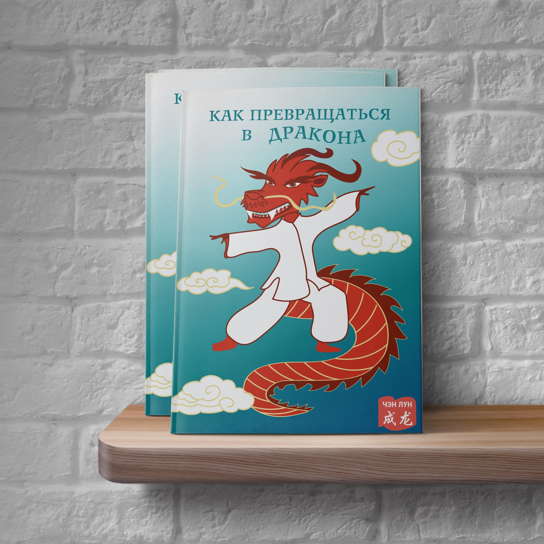 Обложка для книги фото f_0475f60f54e77ee0.jpg