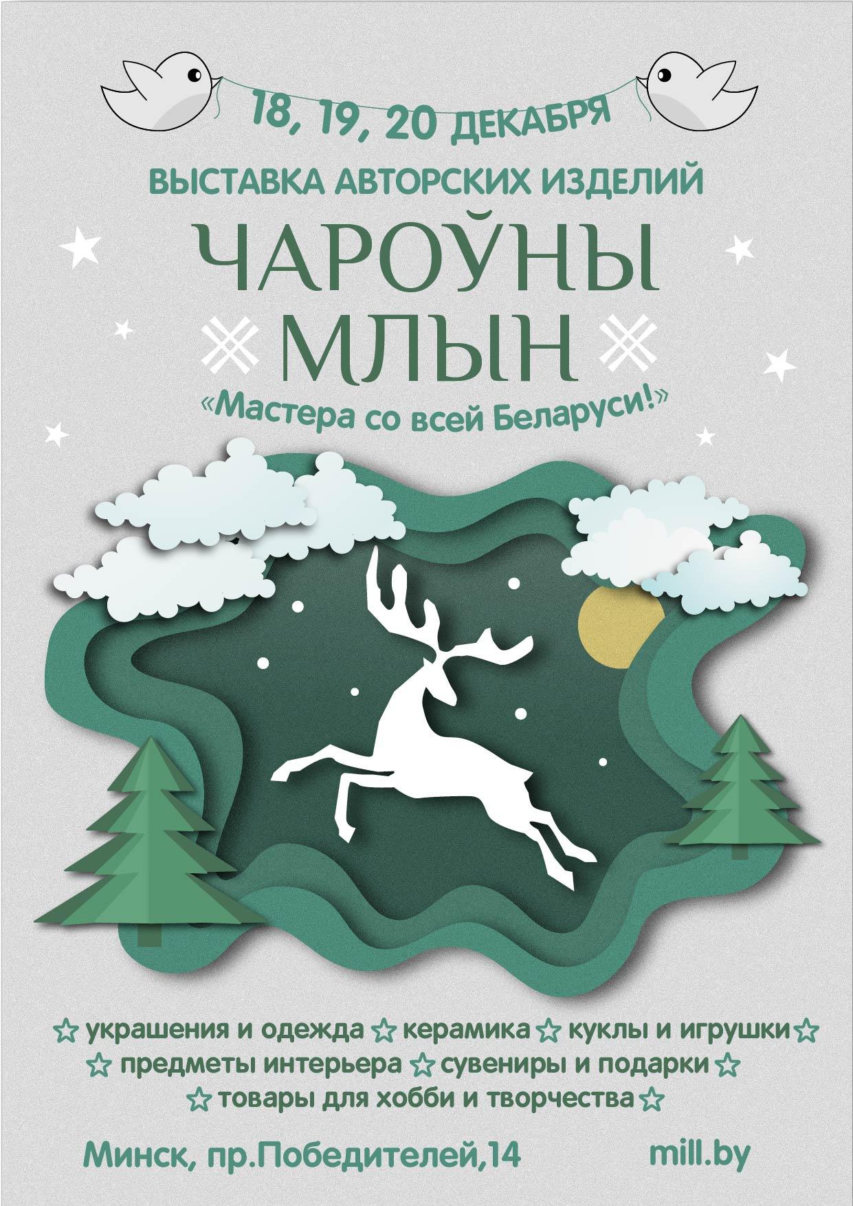 Дизайн новогодней афиши для выставки изделий ручной работы фото f_2875f8f4495b7614.jpg