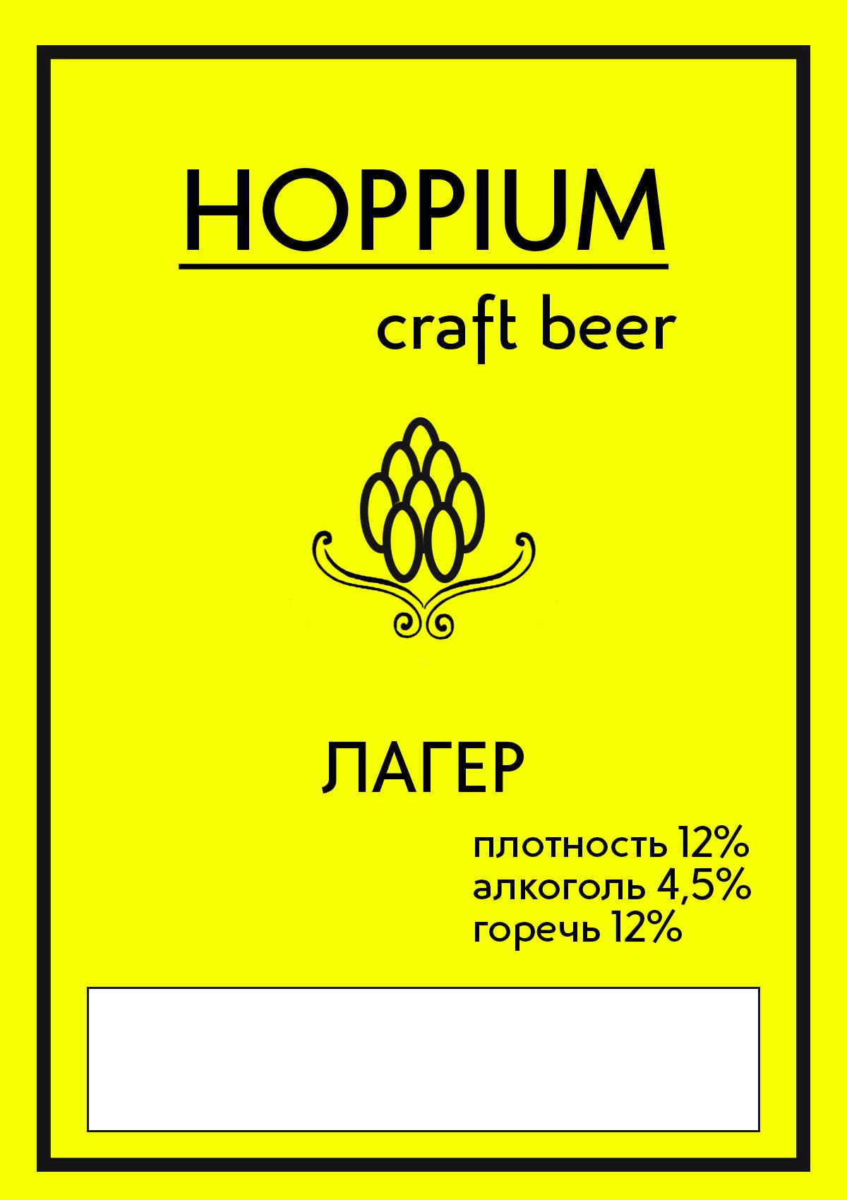Логотип + Ценники для подмосковной крафтовой пивоварни фото f_5085dbefe052a09f.jpg