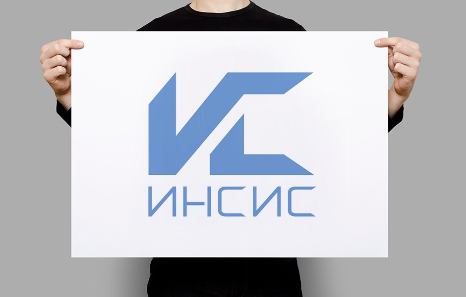 """Логотип ЗАО """"ИНСИС"""""""